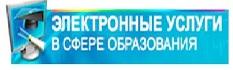 Электронные услуги в сфере образо-вания